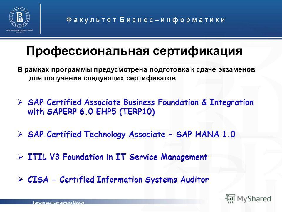В рамках программы предусмотрена подготовка к сдаче экзаменов для получения следующих сертификатов SAP Certified Associate Business Foundation & Integration with SAPERP 6.0 EHP5 (TERP10) SAP Certified Technology Associate - SAP HANA 1.0 ITIL V3 Found