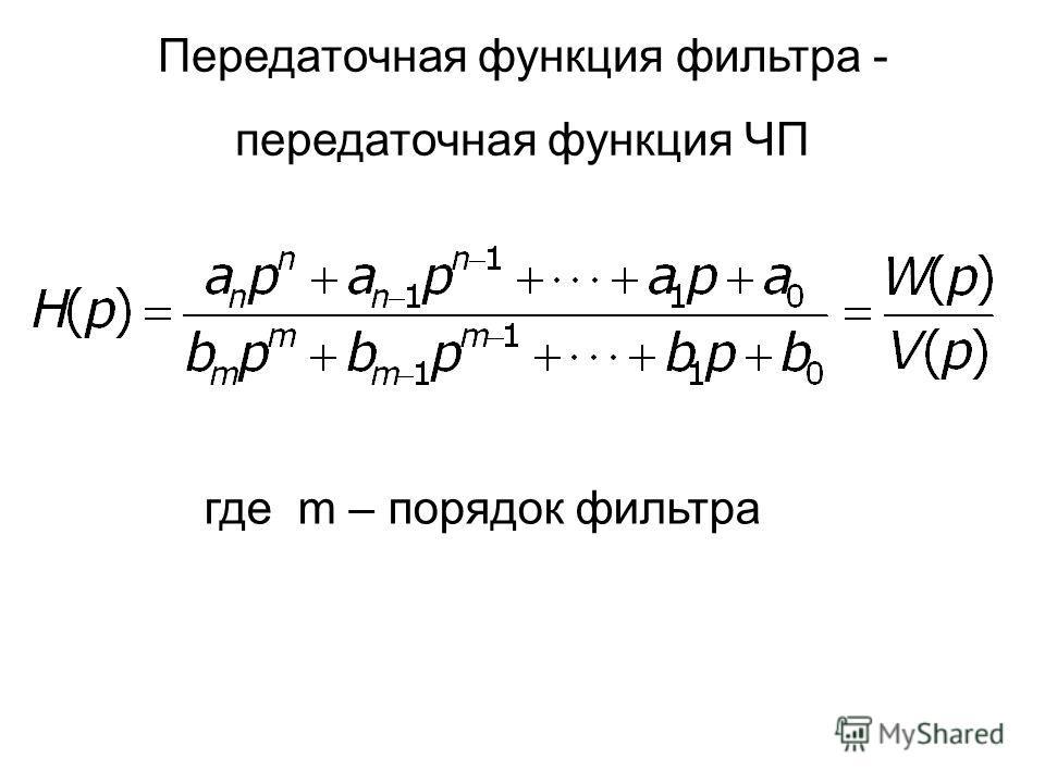 Передаточная функция фильтра - передаточная функция ЧП где m – порядок фильтра
