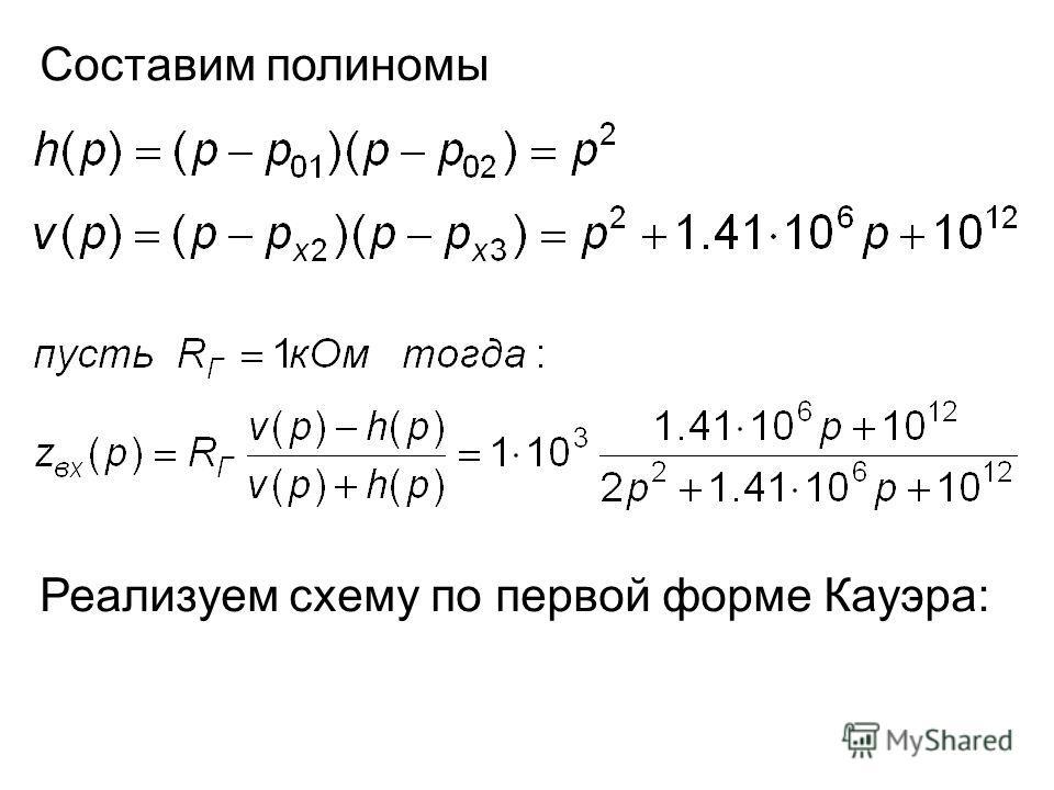 Составим полиномы Реализуем схему по первой форме Кауэра:
