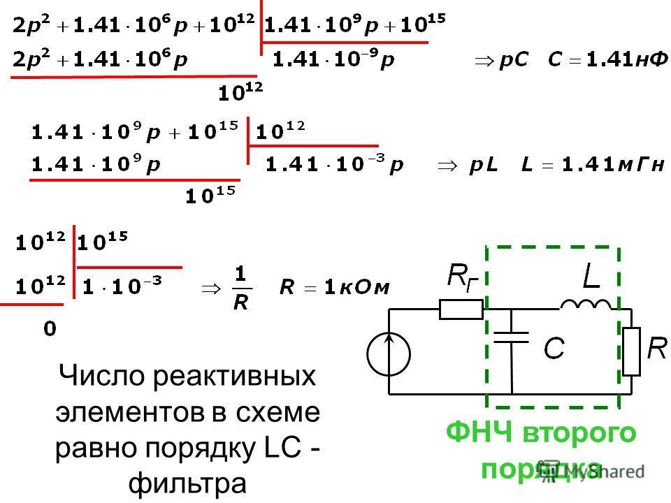Число реактивных элементов в схеме равно порядку LC - фильтра ФНЧ второго порядка