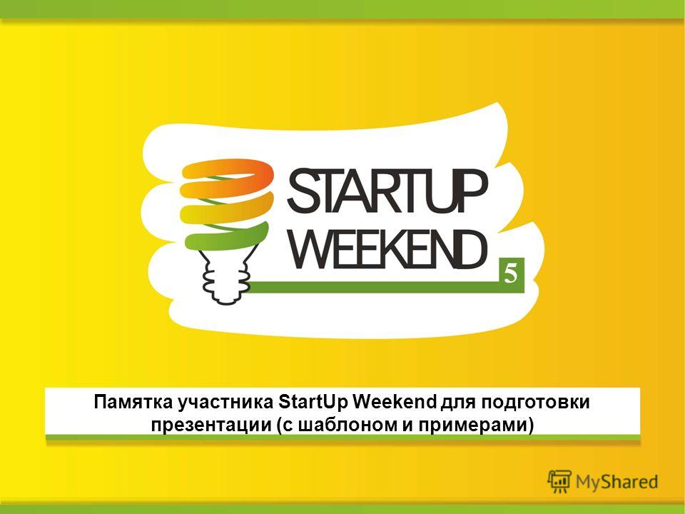 Памятка участника StartUp Weekend для подготовки презентации (с шаблоном и примерами)