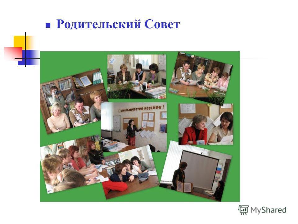 Родительский Совет