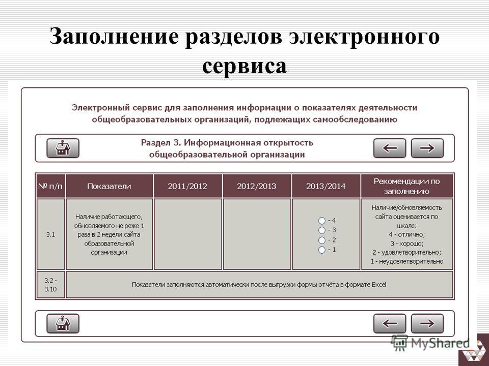 Заполнение разделов электронного сервиса