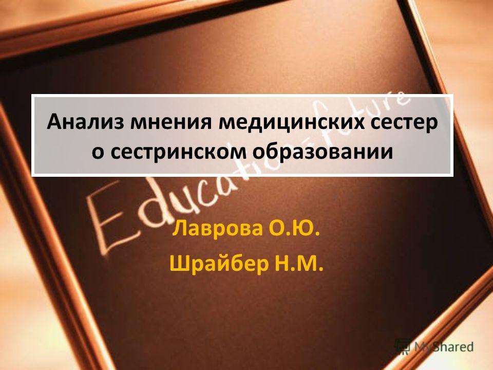 Анализ мнения медицинских сестер о сестринском образовании Лаврова О.Ю. Шрайбер Н.М.