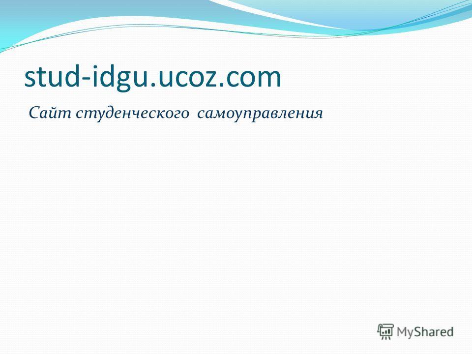 stud-idgu.ucoz.com Сайт студенческого самоуправления