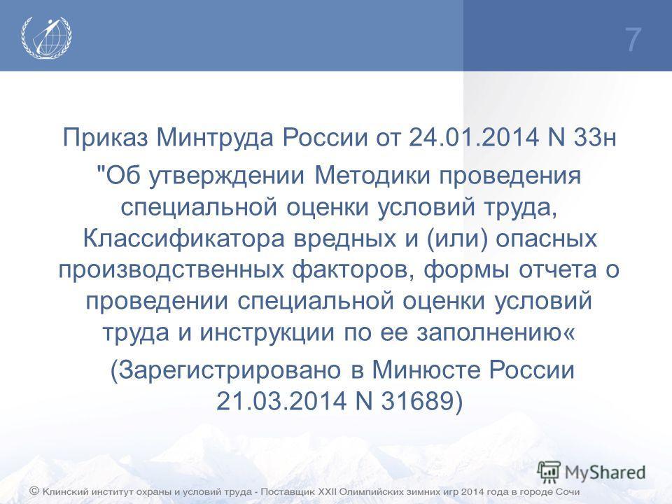 7 Приказ Минтруда России от 24.01.2014 N 33н