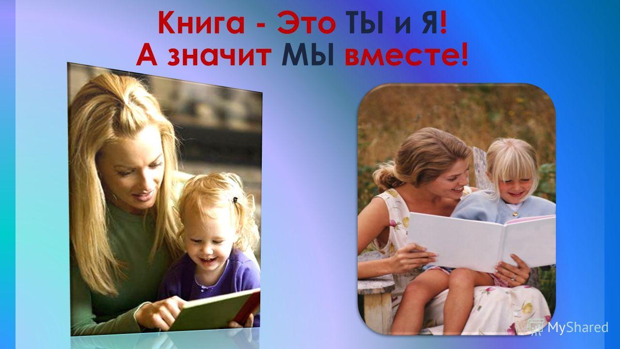 Книга - Это ТЫ и Я! А значит МЫ вместе!