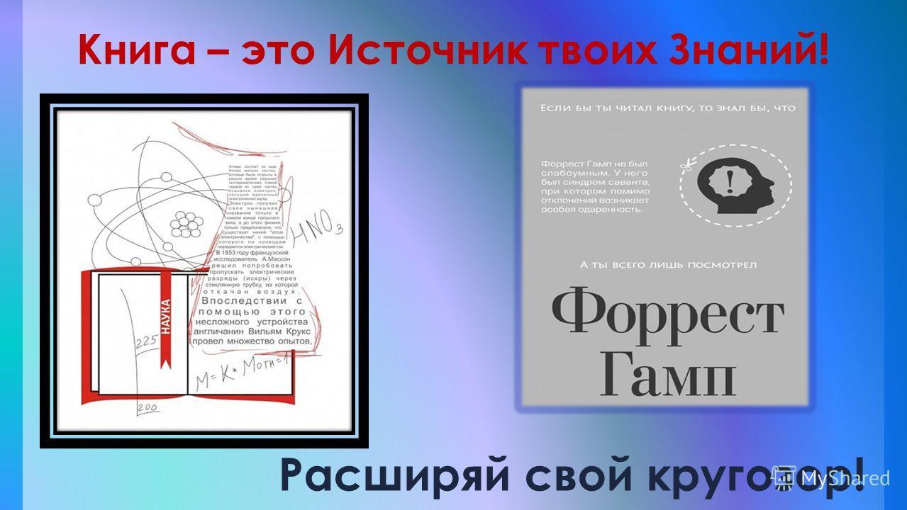 Книга – это Источник твоих Знаний! Расширяй свой кругозор!