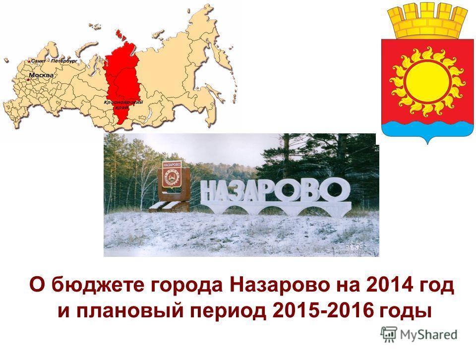 О бюджете города Назарово на 2014 год и плановый период 2015-2016 годы