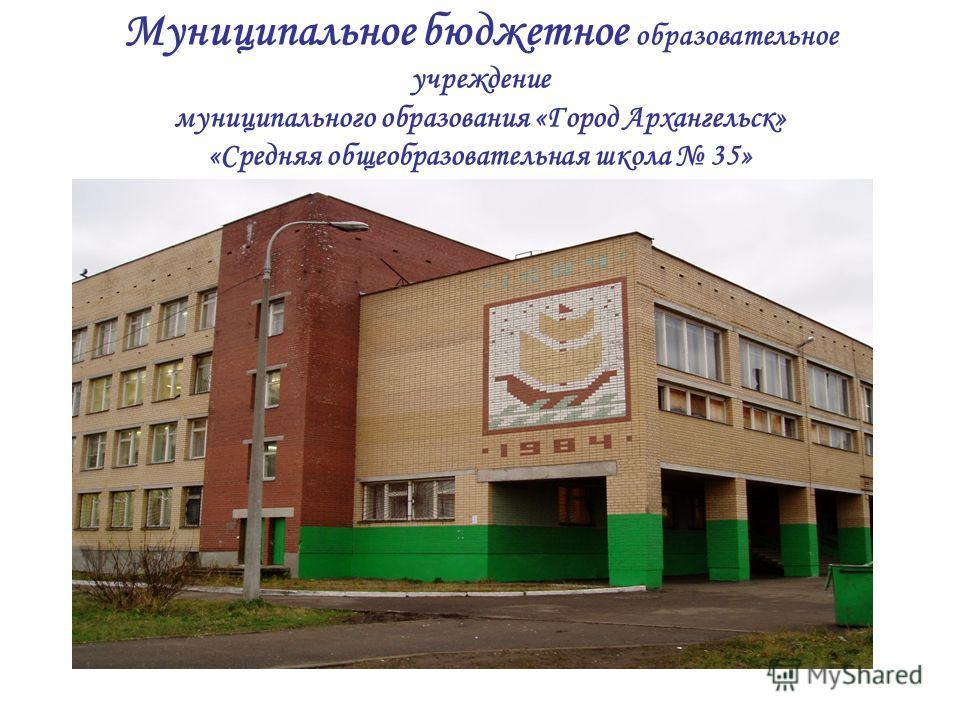 Муниципальное бюджетное образовательное учреждение муниципального образования «Город Архангельск» «Средняя общеобразовательная школа 35»