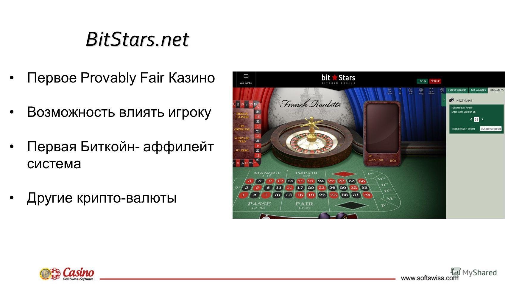 BitStars.net Первое Provably Fair Казино Возможность влиять игроку Первая Биткойн- аффилейт система Другие крипто-валюты