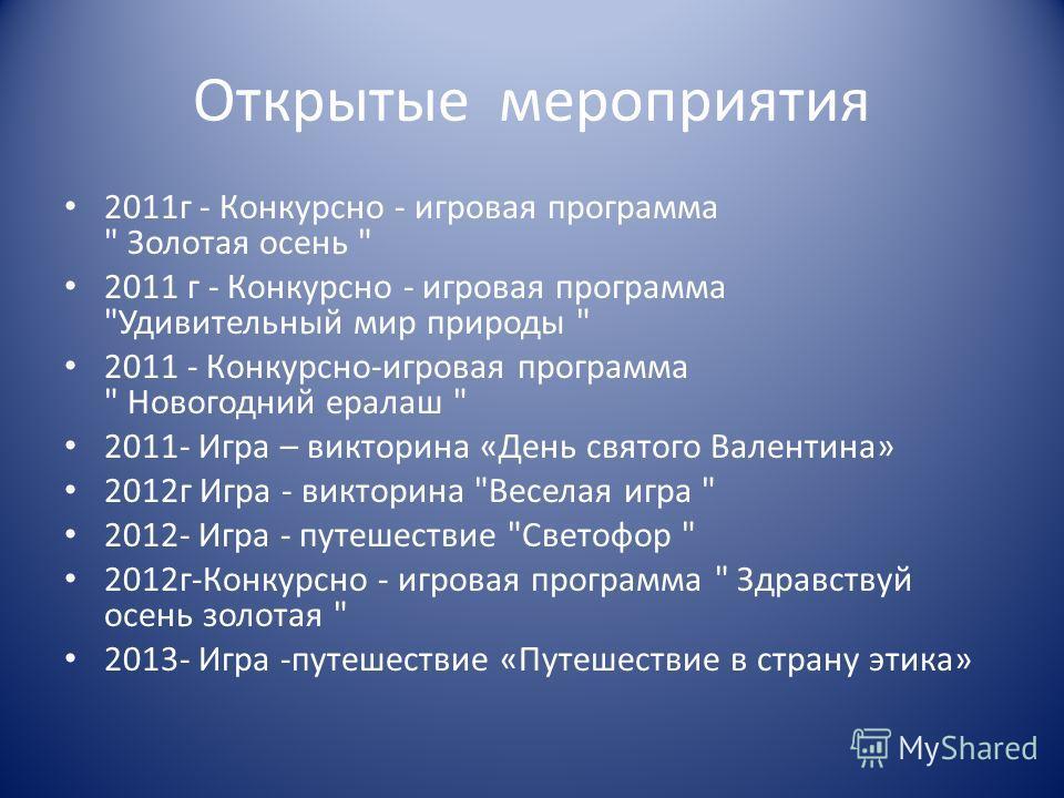 Открытые мероприятия 2011г - Конкурсно - игровая программа