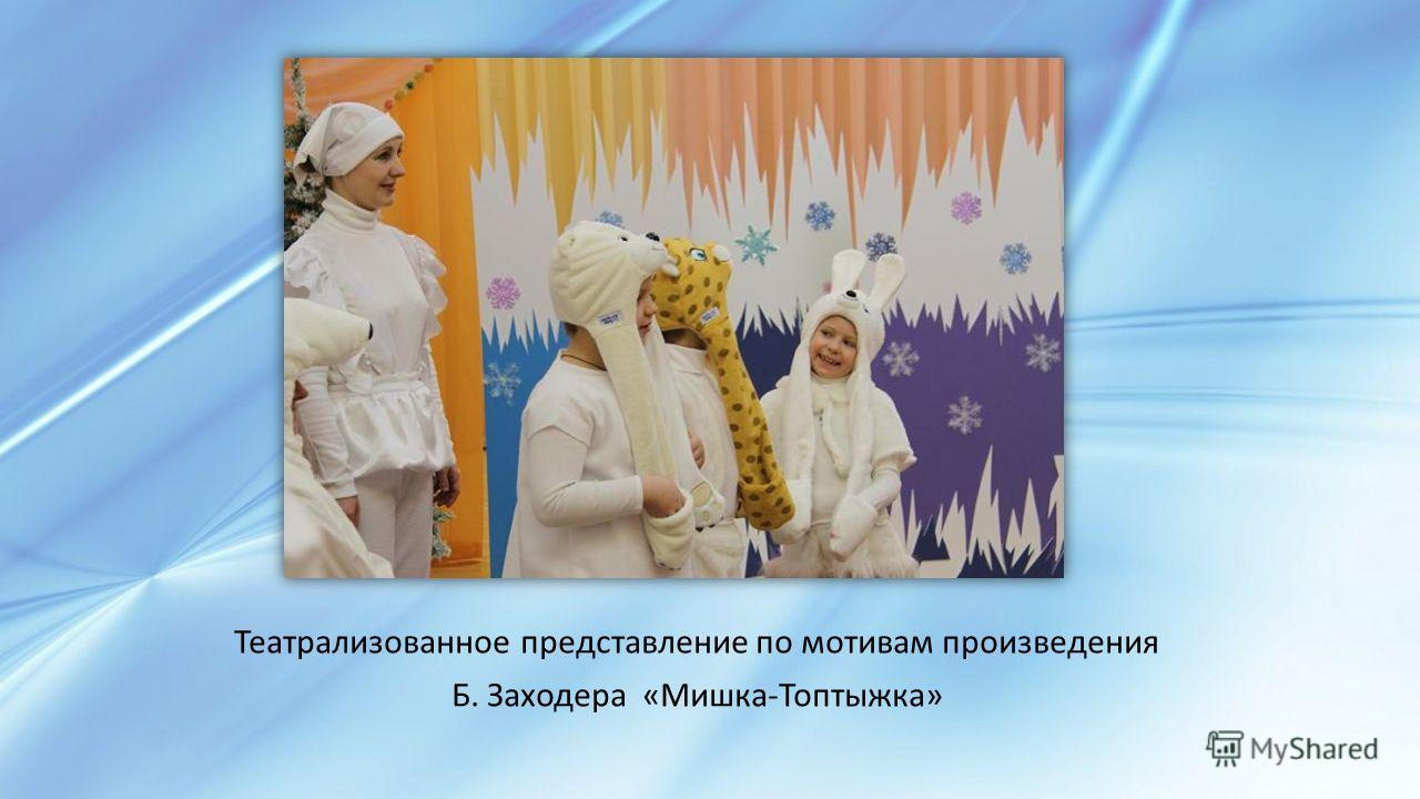 Театрализованное представление по мотивам произведения Б. Заходера «Мишка-Топтыжка»