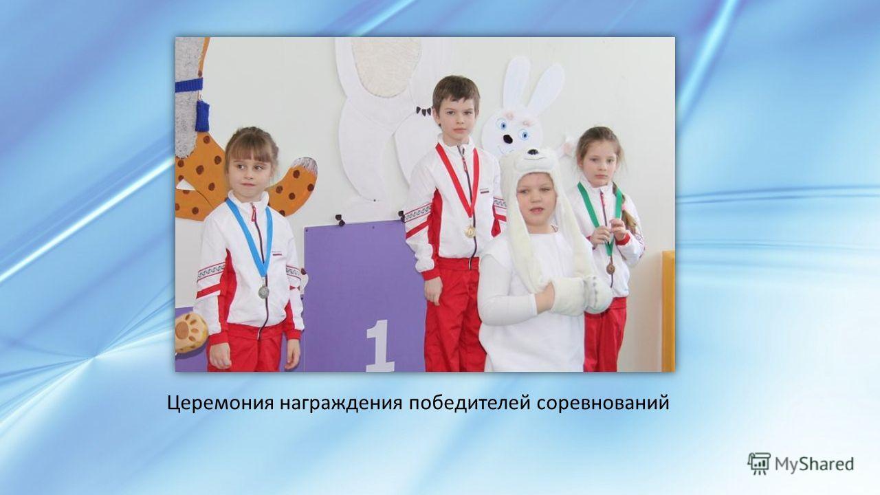 Церемония награждения победителей соревнований