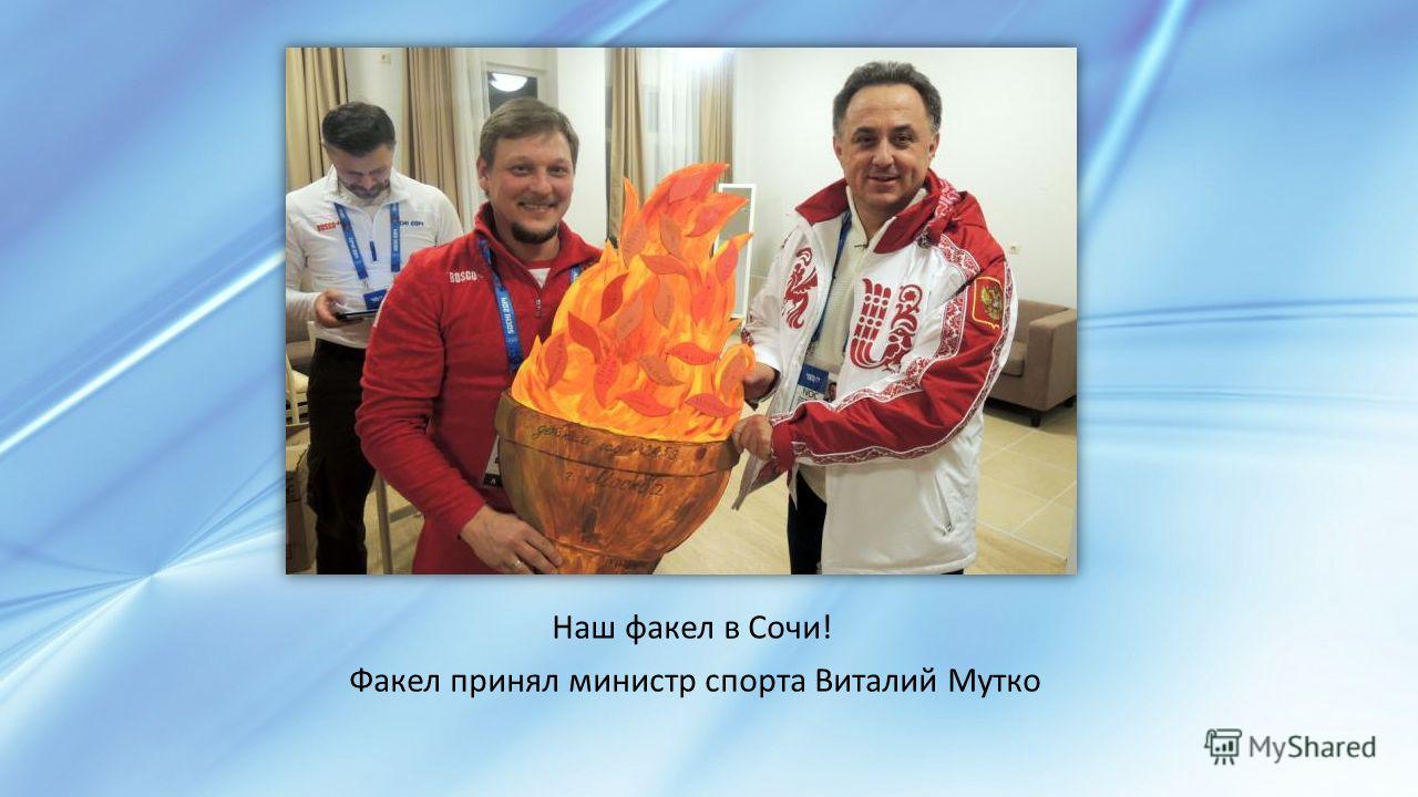 Наш факел в Сочи! Факел принял министр спорта Виталий Мутко