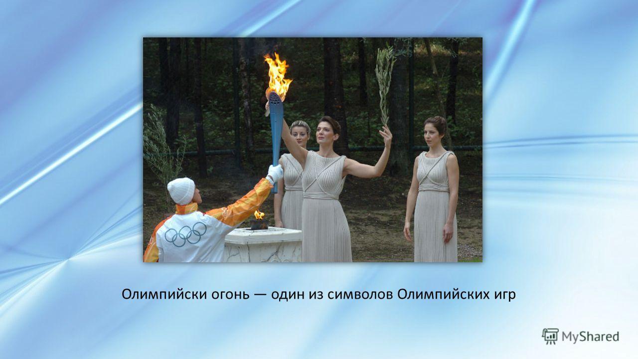 Олимпийски огонь один из символов Олимпийских игр