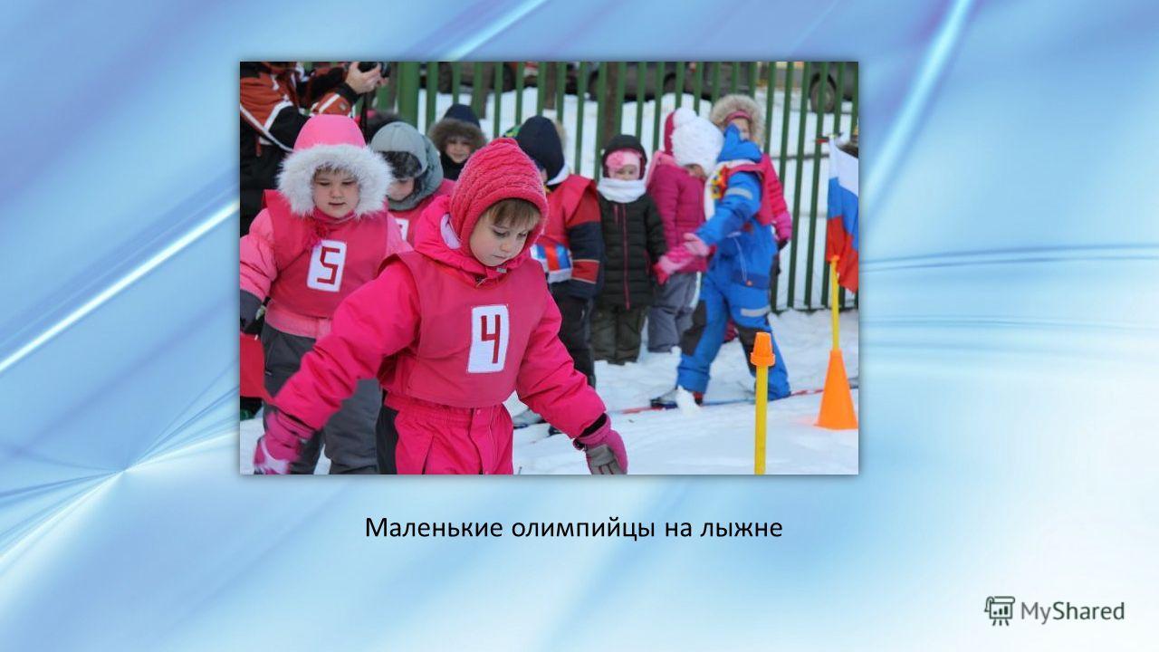Маленькие олимпийцы на лыжне