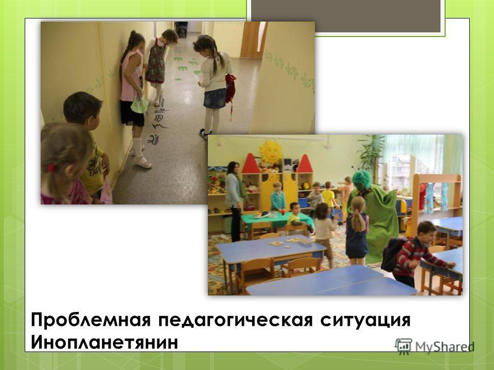 Проблемная педагогическая ситуация Инопланетянин