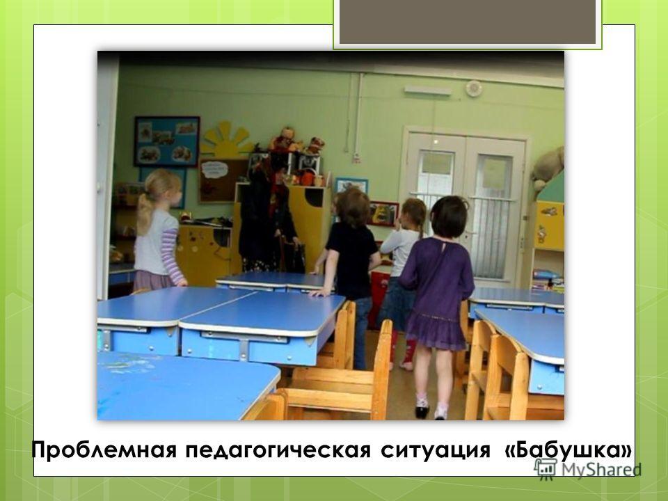 Проблемная педагогическая ситуация «Бабушка»