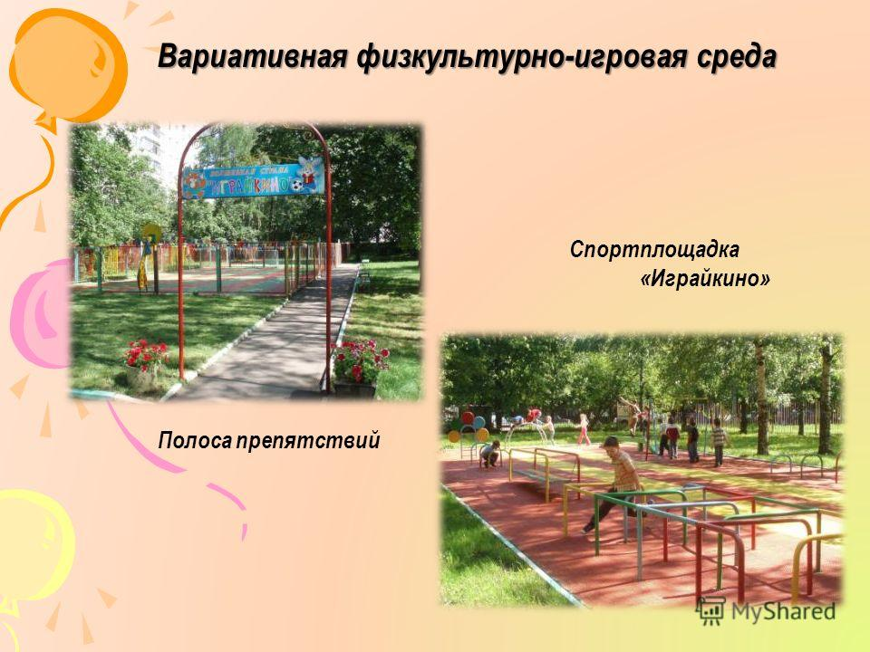 Спортплощадка «Играйкино» Вариативная физкультурно-игровая среда Вариативная физкультурно-игровая среда Полоса препятствий