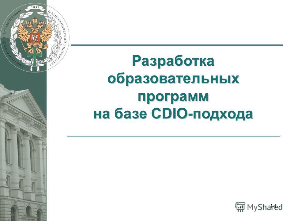 14 Разработка образовательных программ на базе CDIO-подхода