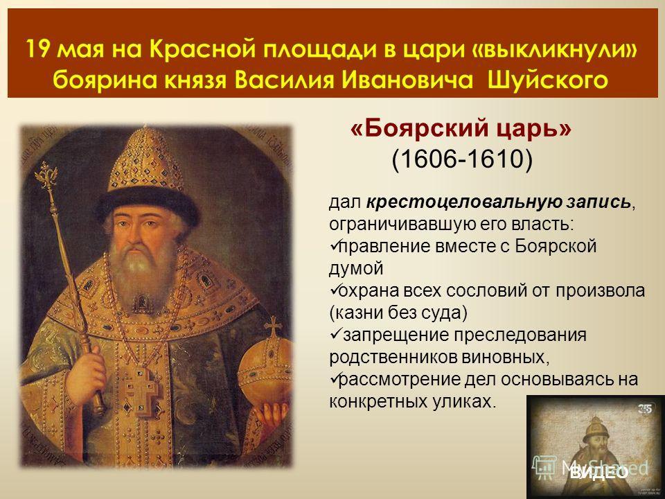 Поляки не были довольны тем, что не передал обещанные земли и не обратил русских в католичество Православное духовенство опасалось царя, пренебрегающего религией и обычаями бояре были обижены близостью к царю поляков Жители Москвы страдали от «загост