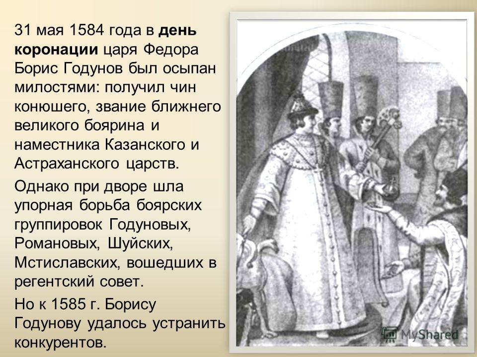 По легенде, Годуновы происходили от татарского князя Чета, приехавшего на Русь во времена Ивана Калиты. Борис Годунов родился в 1552г. Его отец, Фёдор Иванович Годунов по прозвищу Кривой, был вяземским помещиком средней руки. В 1570-х годах стал опри