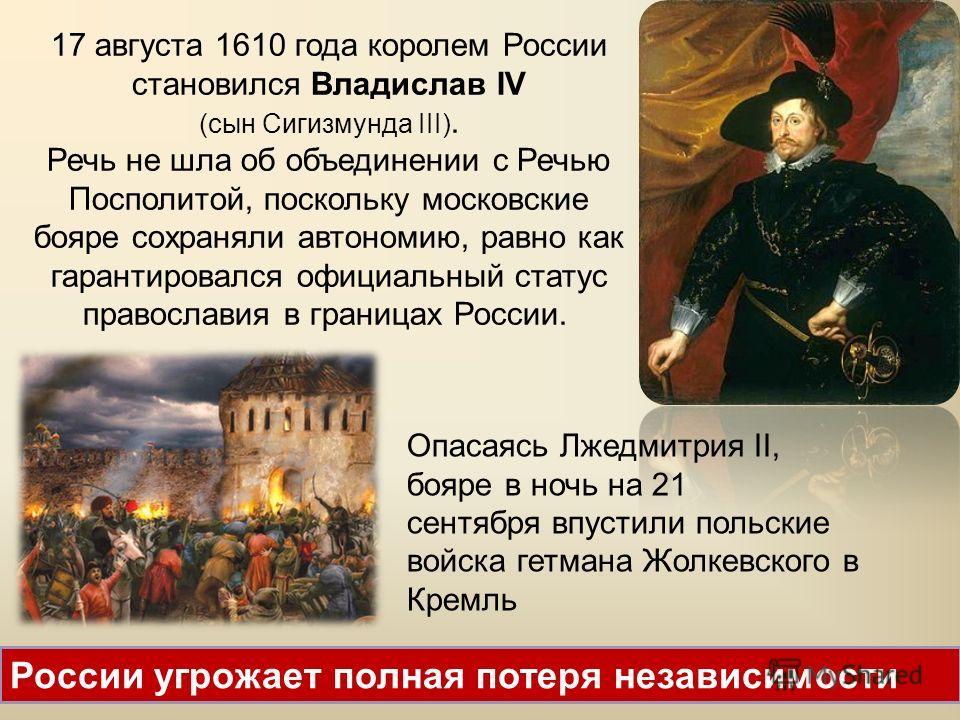 Польский король Сигизмунд III затягивал переговоры, намереваясь захватить Московское государство и присоединить его к своим владениям кто займет престол престол?