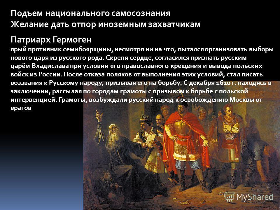 17 августа 1610 года королем России становился Владислав IV (сын Сигизмунда III). Речь не шла об объединении с Речью Посполитой, поскольку московские бояре сохраняли автономию, равно как гарантировался официальный статус православия в границах России