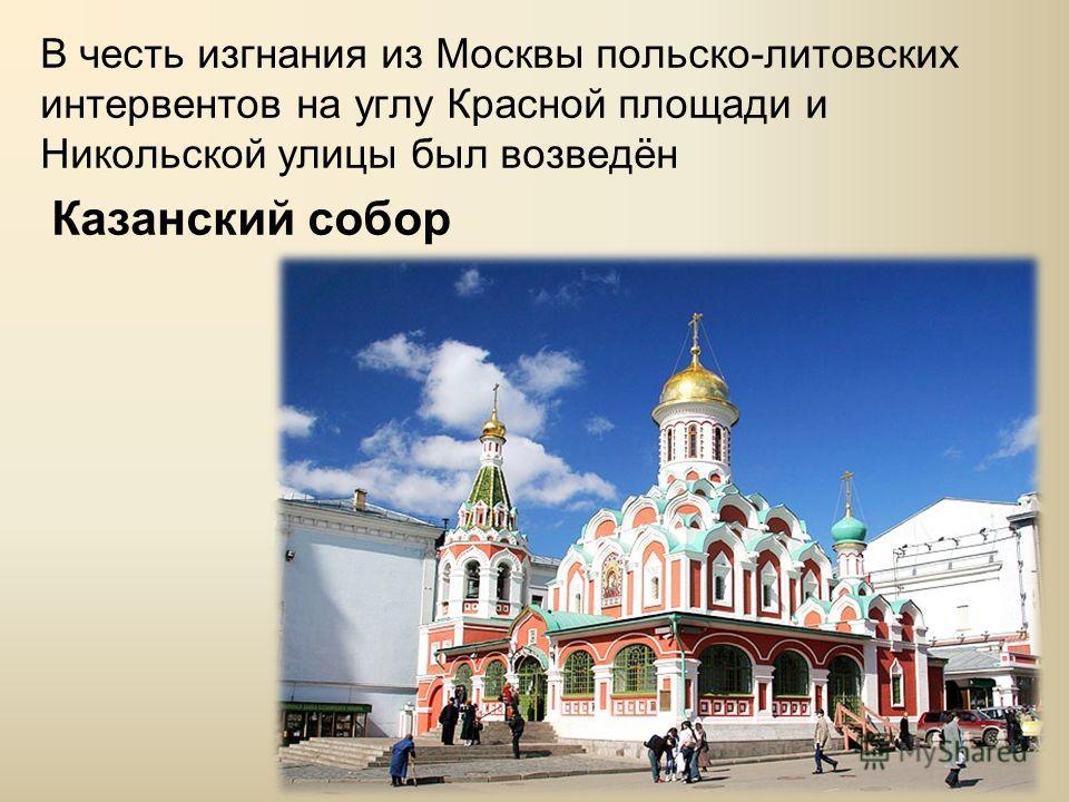 В марте ополчение двинулось на Москву. В Ярославле сформировали «Совет всей земли» и ввели налог «5-я деньга». На помощь польскому гарнизону в Кремле спешил гетман Ходкевич.