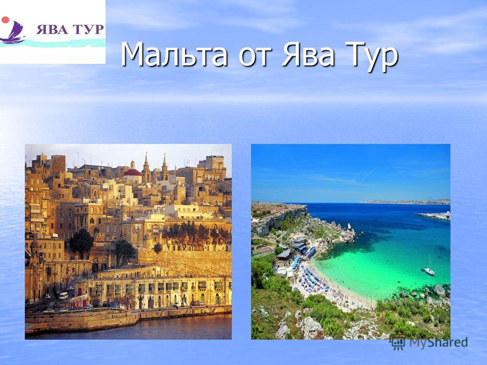 Мальта от Ява Тур Мальта от Ява Тур