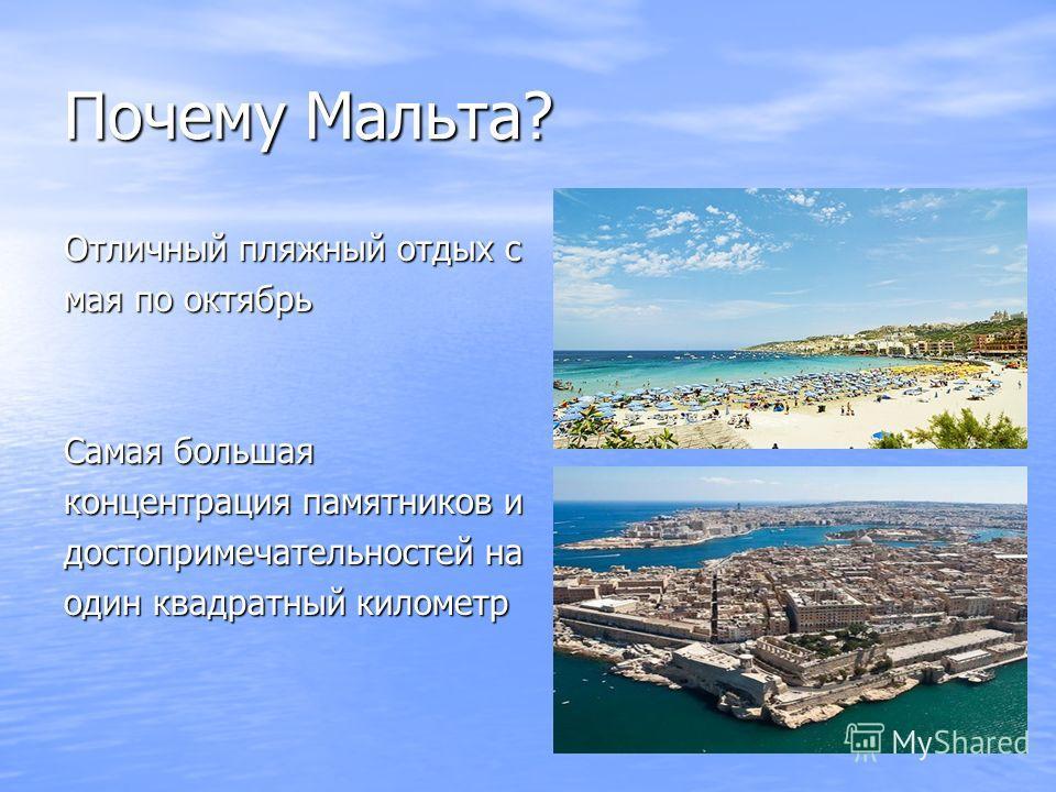 Почему Мальта? Отличный пляжный отдых с мая по октябрь Самая большая концентрация памятников и достопримечательностей на один квадратный километр