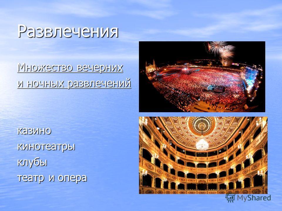 Развлечения Множество вечерних и ночных развлечений казинокинотеатрыклубы театр и опера
