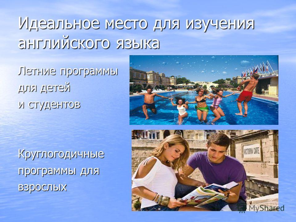 Идеальное место для изучения английского языка Летние программы для детей и студентов Круглогодичные программы для взрослых