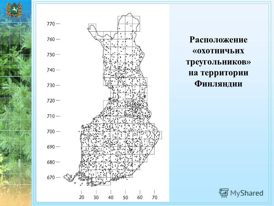 Расположение «охотничьих треугольников» на территории Финляндии