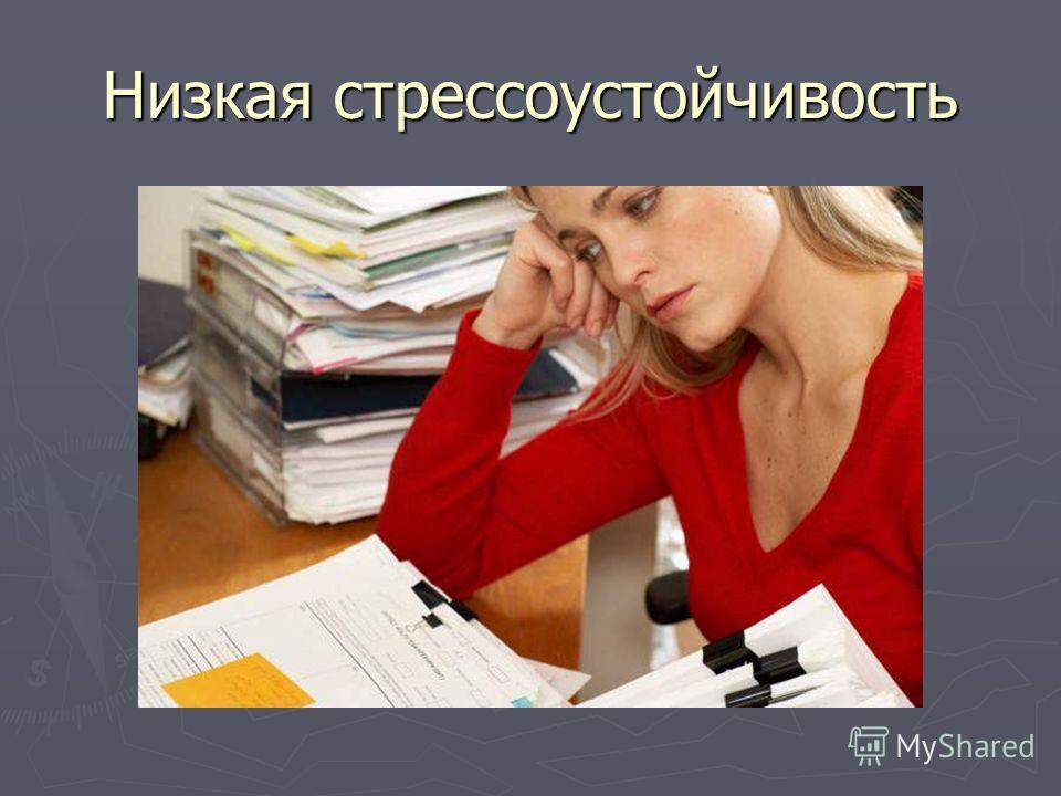 Низкая стрессоустойчивость