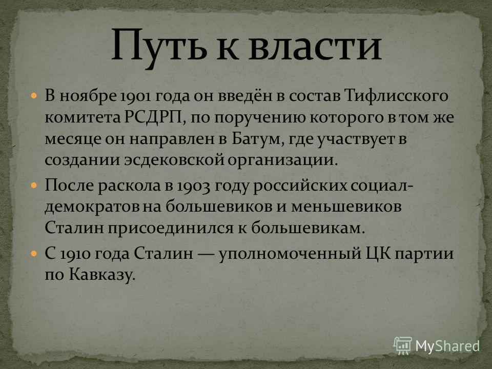 В ноябре 1901 года он введён в состав Тифлисского комитета РСДРП, по поручению которого в том же месяце он направлен в Батум, где участвует в создании эсдековской организации. После раскола в 1903 году российских социал- демократов на большевиков и м