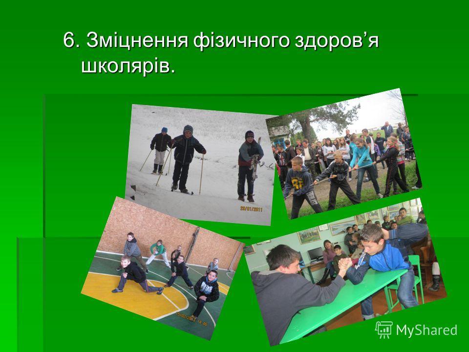 6. Зміцнення фізичного здоровя школярів.