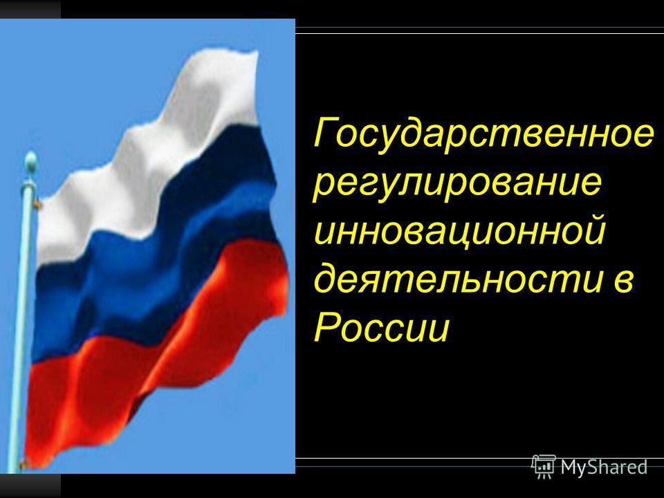 Государственное регулирование инновационной деятельности в России