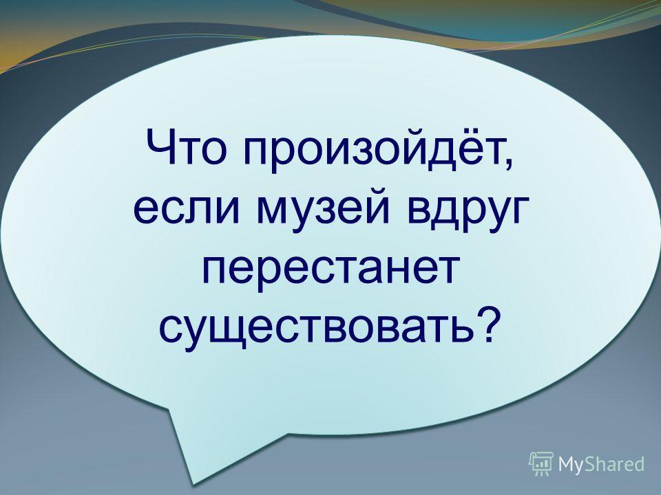 Какую роль сыграл император Александр III в создании музея? Какие изменения происходили с Русским музеем в течение XIX–XXI веков? Что произойдёт, если музей вдруг перестанет существовать?