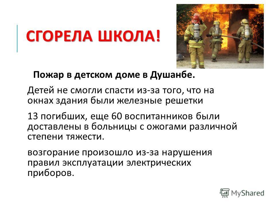 СГОРЕЛА ШКОЛА ! Пожар в детском доме в Душанбе. Детей не смогли спасти из - за того, что на окнах здания были железные решетки 13 погибших, еще 60 воспитанников были доставлены в больницы с ожогами различной степени тяжести. возгорание произошло из -