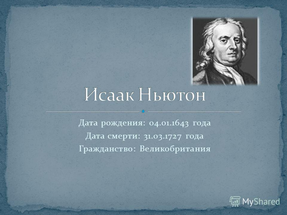 Дата рождения: 04.01.1643 года Дата смерти: 31.03.1727 года Гражданство: Великобритания