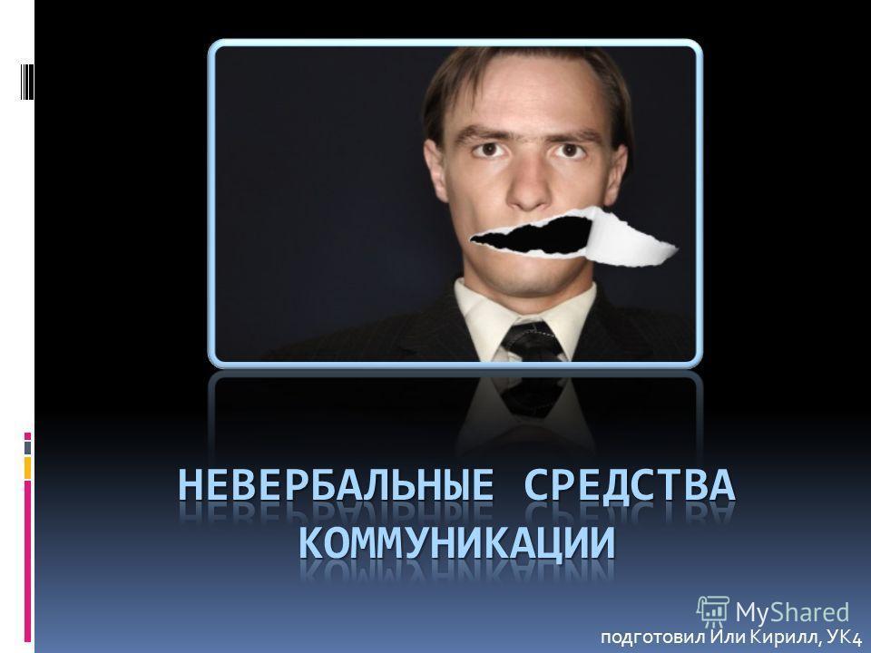 подготовил Или Кирилл, УК4