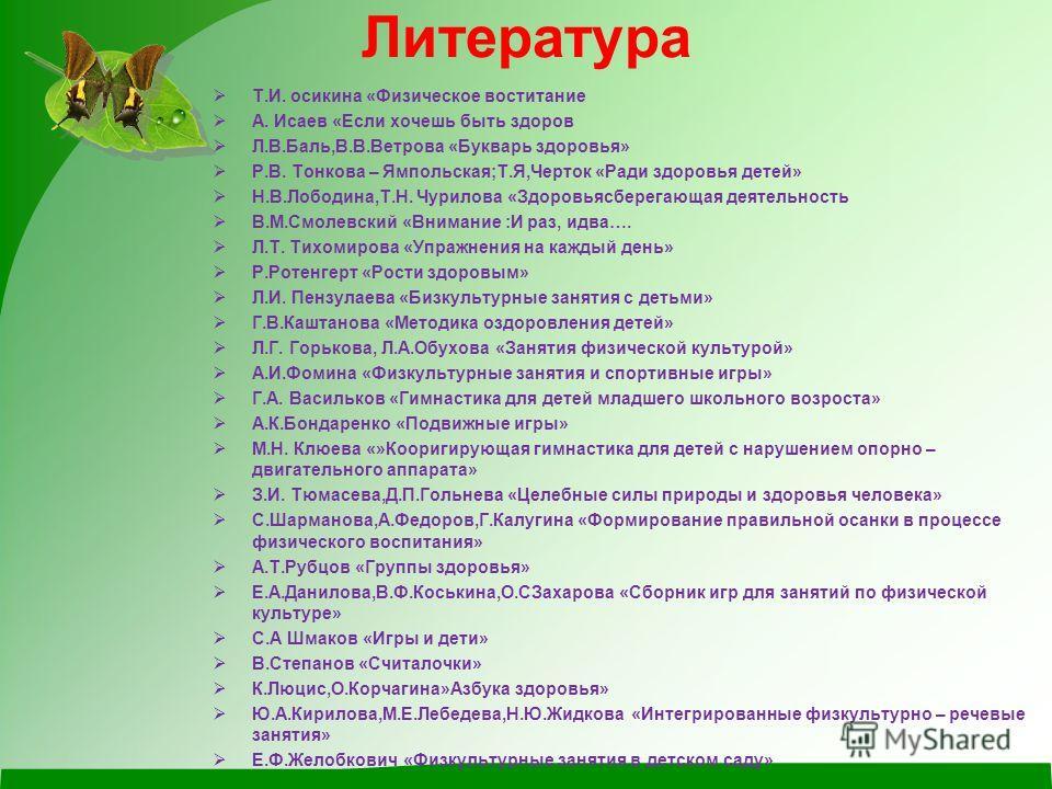 Документация Образователь ная программа Программа аттестации обучающихся
