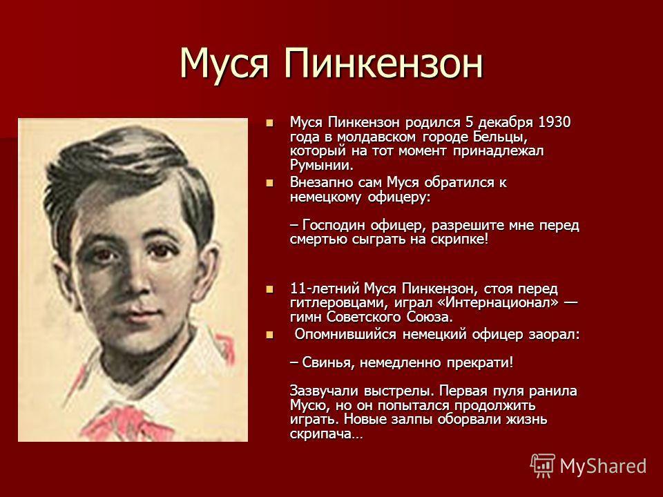 Муся Пинкензон Муся Пинкензон родился 5 декабря 1930 года в молдавском городе Бельцы, который на тот момент принадлежал Румынии. Муся Пинкензон родился 5 декабря 1930 года в молдавском городе Бельцы, который на тот момент принадлежал Румынии. Внезапн