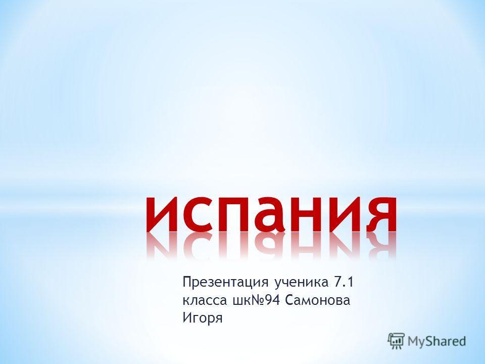 Презентация ученика 7.1 класса шк94 Самонова Игоря