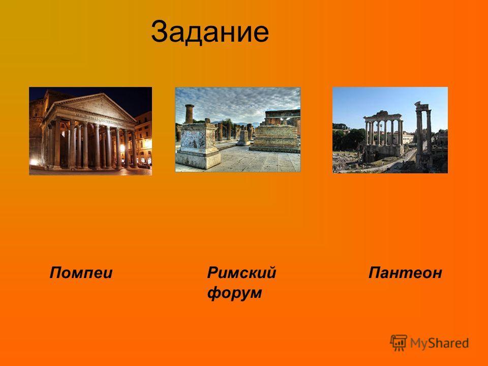 Задание Римский форум ПантеонПомпеи
