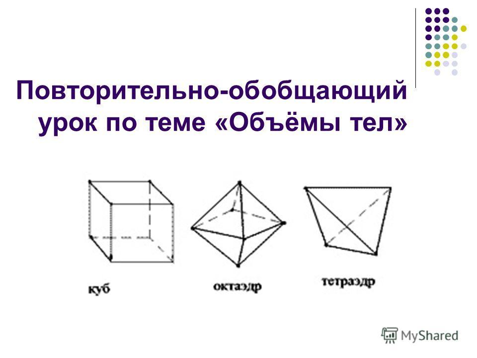 Повторительно-обобщающий урок по теме «Объёмы тел»