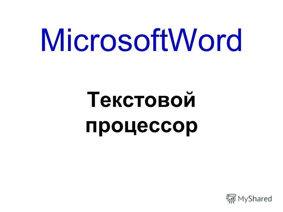 MicrosoftWord Текстовой процессор