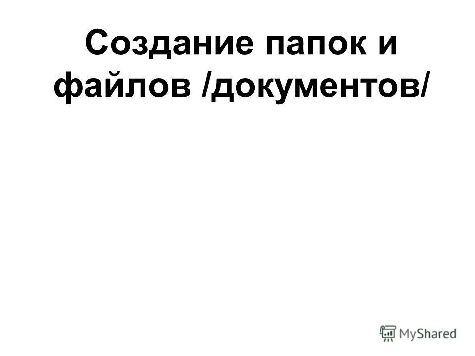 Создание папок и файлов /документов/